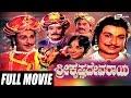 Sri Krishnadevaraya – ಶ್ರೀ ಕೃಷ್ಣದೇವರಾಯ| Kannada Full HD Movie *ing  Dr.Rajkumar | Bharathi| Jayanthi