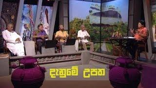 Doramadalawa - (2019-08-12) | ITN Thumbnail