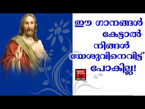 christian devotional songs malayalam 2018 adoration holy mass visudha kurbana novena bible convention christian catholic songs live rosary kontha friday saturday testimonials miracles jesus   adoration holy mass visudha kurbana novena bible convention christian catholic songs live rosary kontha friday saturday testimonials miracles jesus