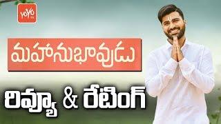 Mahanubhavudu Movie Full Review & Rating   #Mahanubhavudu   Sharwanand   Mehreen    YOYO TV Channel