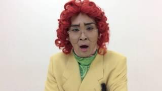 【パート4】アイデンティティ田島による野沢雅子さんの特技 thumbnail