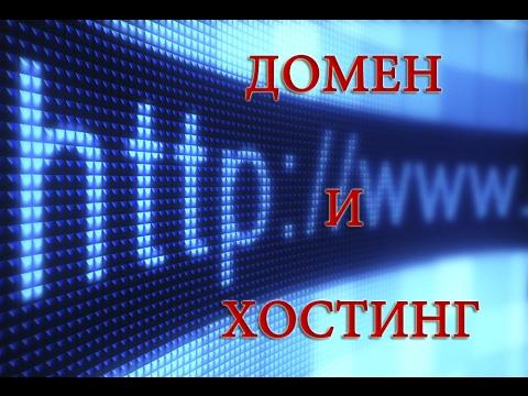 Купить домен и хостинг дешево хостинг на белтелеком