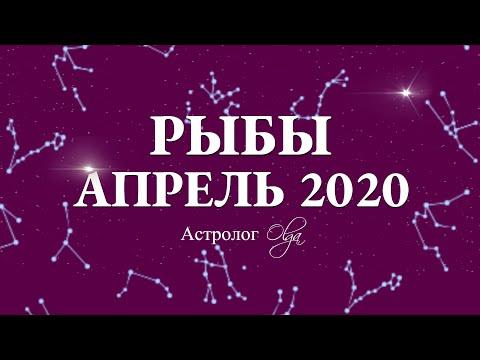 РЫБЫ. ГОРОСКОП на АПРЕЛЬ 2020. Астролог Olga.