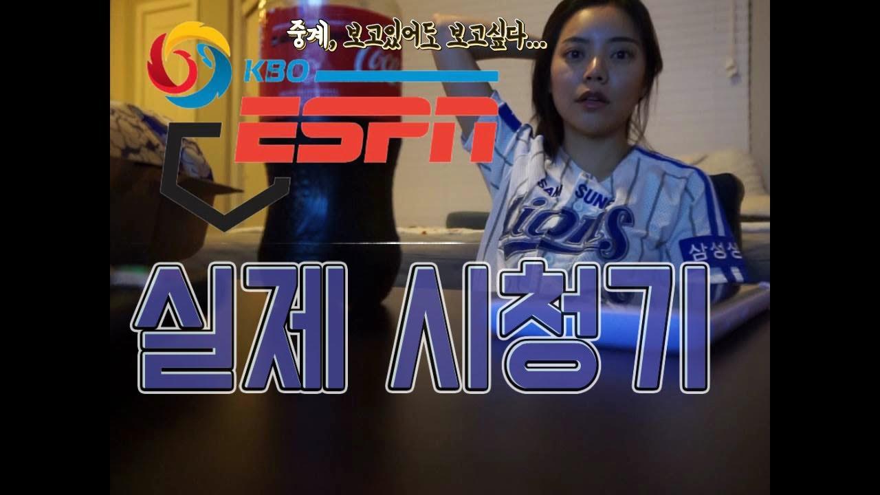 KBO ESPN 시청후기 2탄!! 중계인지, 토크쇼인지..ㅣKorean baseball fan watching KBO on ESPN