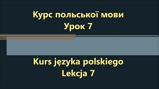Польська мова. Урок 7 - Числа