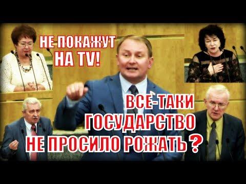 Единая Россия отказал в льготах многодетным семьям!