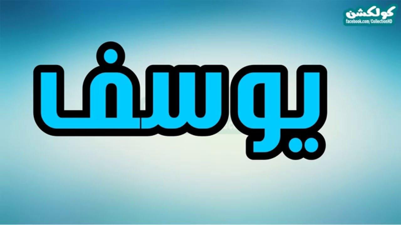 اسم يوسف عربي وانجلش Youssef