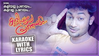 Kaliyalla Paranayam Karaoke With Lyrics | New Album Karaoke Manu Mahesh | Kaliyalla Pranayam