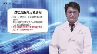45.台中慈濟醫院:神經內科:認識血栓溶解劑 知情同意