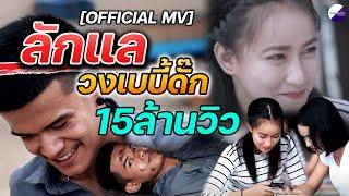 เพลงลักแล-วงเบบี้ดั๊ก[Official MV]