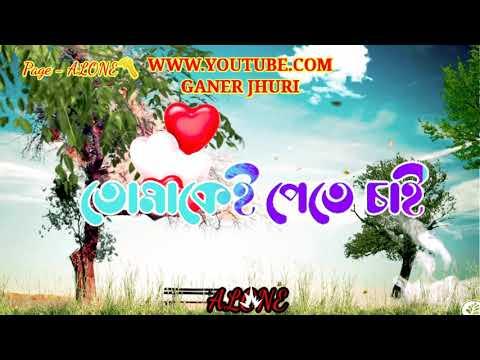 Ei Bhalobasha Tomakei Pete Chai Oi Duti Chokh Jeno Kichu Bole Jai|| Status Video|| Best Video Song||