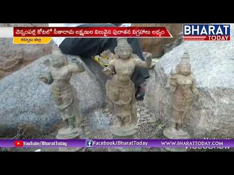తవ్వకాల్లో బయటపడిన సీత రామ లక్ష్మణుల విగ్రహాలు | Chennampalli Kota - Kurnool | Bharat Today