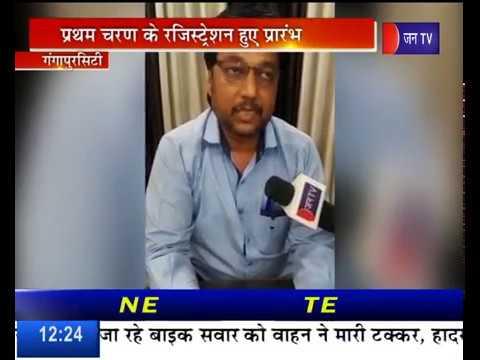 Computer Education को बढावा देती JAN TV की मुहिम | Gangapur City | KBCS-5 के लिए Reg. प्रारंभ