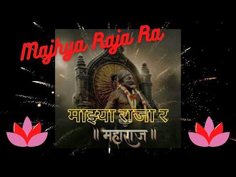 majhya-raja-ra-|-shivjayanti-whatsapp-status-|-shivaji-maharaj-whatsapp-status-|-mns-status-song