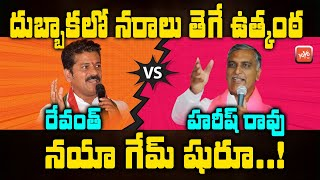 Political Heat Rise In Dubbaka By Elections | Harish Rao vs Revanth Reddy | TRS vs Congress |YOYO TV