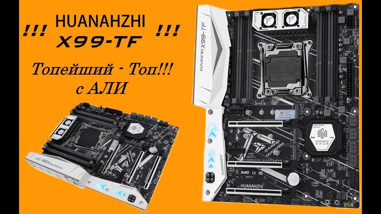 Обзор топовой HUANANZHI X99 TF под 2011v3 c ALIEXPRESS