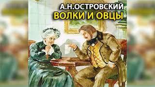 Волки и овцы, Александр Островский радиоспектакль слушать онлайн
