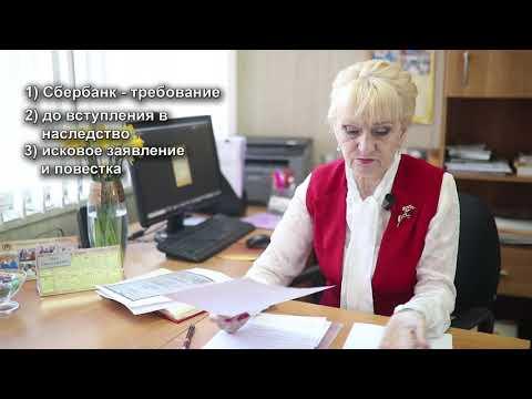 Сбербанк: наследство без наследства