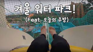 덕산 스플라스 리솜 워터파크 | 오늘의 주방 |  겨울…