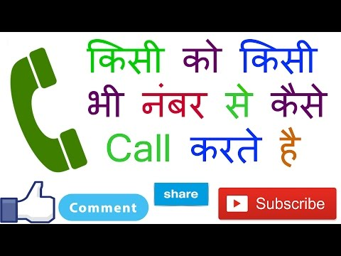 How to Anyone Calling From Any Number | Full Tech Tips In Hindi |