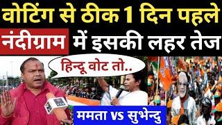 Nandigram | Bengal Election | Mamata Banerjee | Public Opinion | Amit Shah | Subhendu Adhikari | TMC