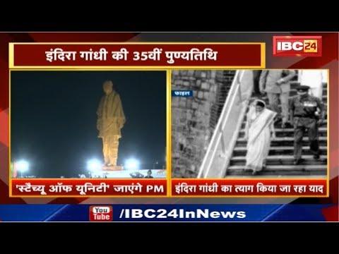 indira-gandhi-35th-death-anniversary-2019- -sardar-vallabhbhai-patel-144th-birth-anniversary-2019