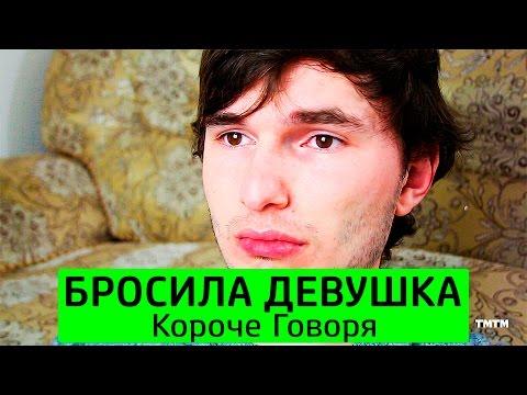 КОРОЧЕ ГОВОРЯ, БРОСИЛА ДЕВУШКА - Видео из Майнкрафт (Minecraft)