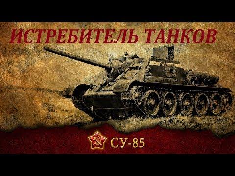 СУ-85  - Гроза немецких танков. История ПТ САУ СУ-85. SU-85 history.