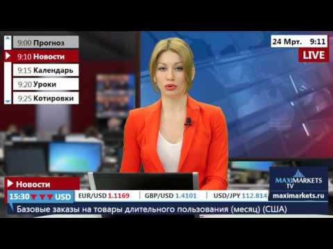 (09:00 MSK) - форекс новости на 24.03.16 MaхiMarkets