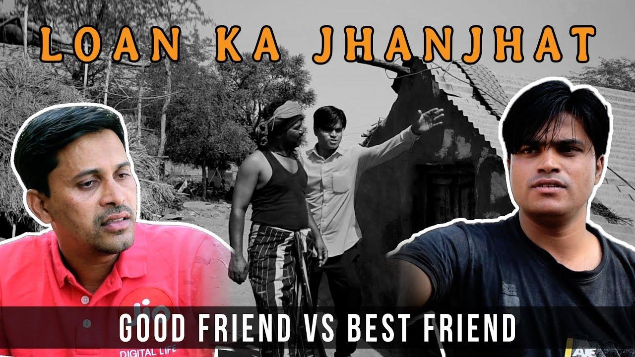 Good Friend VS Best Friend ¦¦ Loan ka Jhanjhat ¦¦ Khandesh ki vine