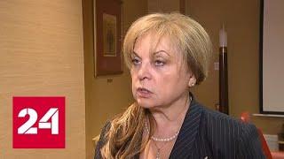 Смотреть видео Волк: подозреваемый в нападении на Памфилову задержан - Россия 24 онлайн