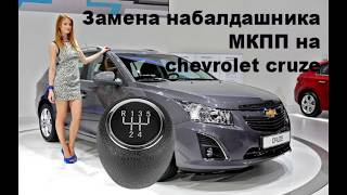 Как снять ручку-набалдашник МКПП Chevrolet Cruze.