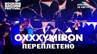 Oxxxymiron - Переплетено | Booking Machine Festival 2018