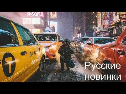 Para Dox feat  Max-Taxi(Новинки 2018)