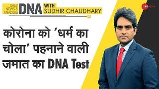 DNA: कोरोना को 'धर्म का चोला' पहनाने वाली जमात का DNA Test | Sudhir Chaudhary | Maulana Ali Qadri