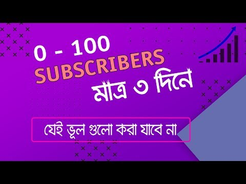 How To Get More Views And First 100 Subscribers [Bangla] | Increase Watchtime | Youtube Tips Bangla