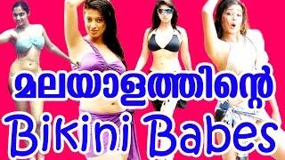 Repeat youtube video ബികിനി അണിഞ്ഞ  മലയാളി നടിമാർ | malayalam actresses who wear bikini in movies