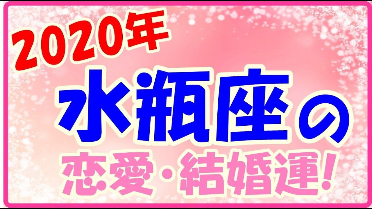 2020 占い 恋愛 恋愛占い2020年最新版