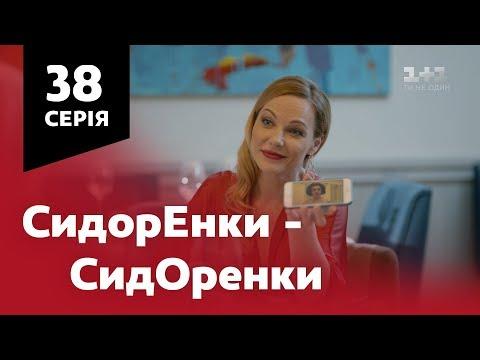 СидОренки - СидорЕнки. 38 серія