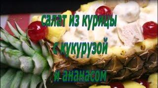 САЛАТ из курицы с кукурузой и ананасом рецепт