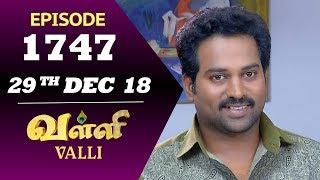 VALLI Serial | Episode 1747 | 29th Dec 2018 | Vidhya | RajKumar | Ajay | Saregama TVShows Tamil