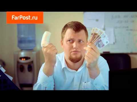 Farpost (Фарпост) Владивосток