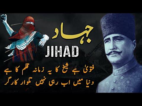 Zarb-e-Kaleem-021   Jihad جہاد   Allama Iqbal   Urdu Poetry   Kalam-e-iqbal  Explanation   Iqbaliyat
