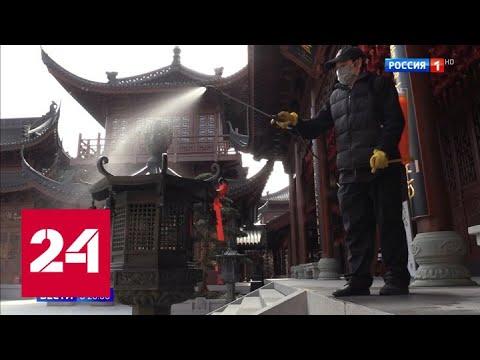 Позитивные знаки есть: скорость распространения коронавируса в Китае снижается - Россия 24