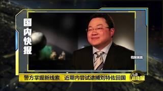 八点最热报 22/05/2019 找到刘特佐了?  警方近期内将尝试逮捕刘特佐回国