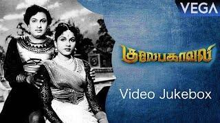 Gulebakavali Tamil Movie Video Jukebox | M. G. R | T. R. Rajakumari | Tamil Movies