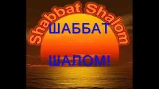 Шаббат Шалом.