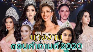 รวมนางงามแกรนด์ตอบคำถามดีในปี 2020! Miss Grand Thailand 2020