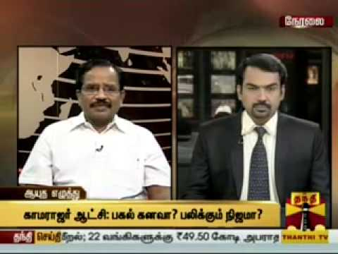 Thanthi TV dt 15 7 13 on Kamaraj and his relevance in today's politics