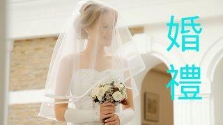 俄羅斯婚禮 | 我的婚禮影片 ~1~ Russian Wedding